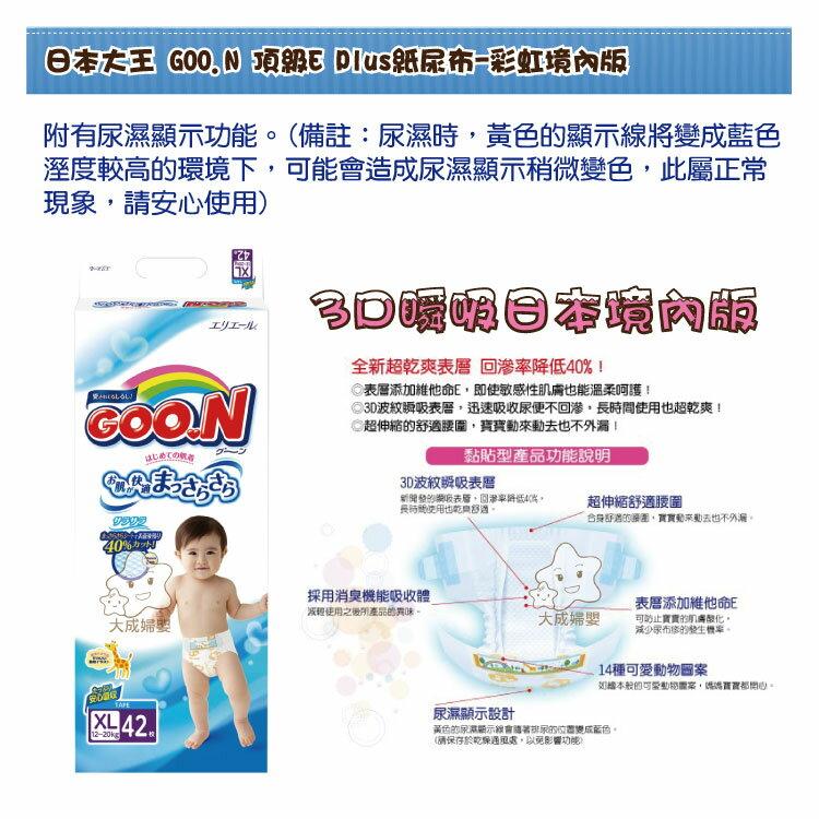 【大成婦嬰】日本 大王GOO.N 頂級E-Plus 紙尿褲 (日本彩虹境內版) 2