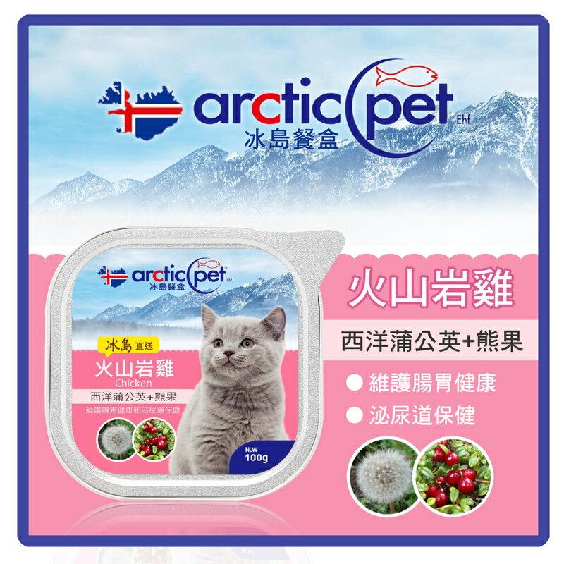 冰島貓餐盒-火山岩雞+西洋蒲公英+熊果100g (45-AR-021) 可超取 (C102E01) 0