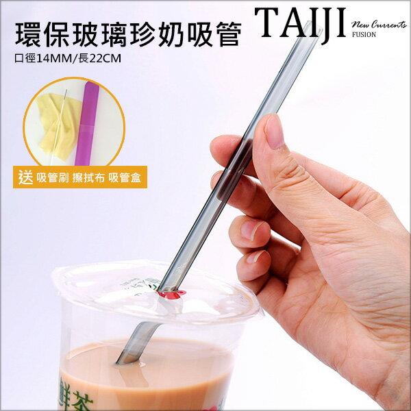 環保飲料吸管‧14mmx22cm環保耐熱玻璃斜切尖口吸管(可吸珍珠)附送吸管刷擦拭布吸管盒