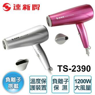 達新牌 TASHIN 負離子專業吹風機 TS-2390 ( 桃紅/銀白 兩色可選)
