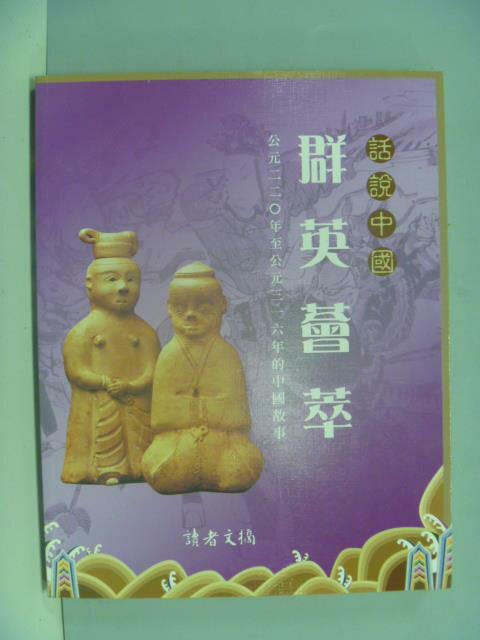 【書寶二手書T1/歷史_ZDY】群英薈萃-三國西晉_話說中國