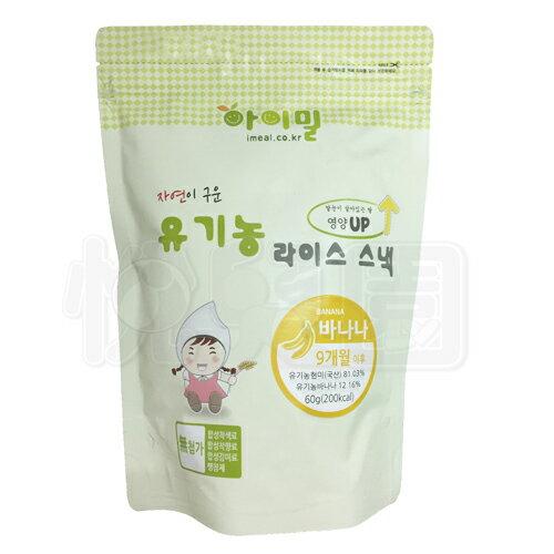 韓國imeal寶寶米餅(60g)香蕉口味【悅兒園婦幼生活館】