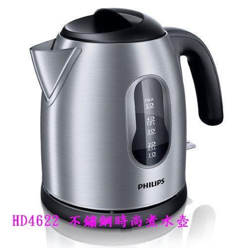 飛利浦PHILIPS不鏽鋼時尚煮水壺 HD4622
