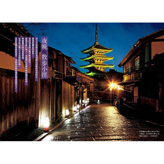 最美的京都,你都見過了嗎?攝影名家的私房散策路線:春櫻夏水篇 8