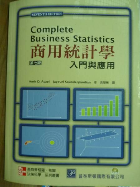【書寶二手書T9/大學商學_QFV】商用統計學-入門與應用_ACZEL_7/e