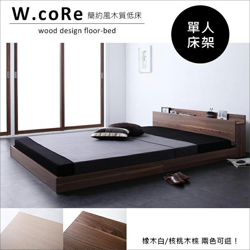 【日本林製作所】W.coRe單人床架/低床/床頭櫃/附插座