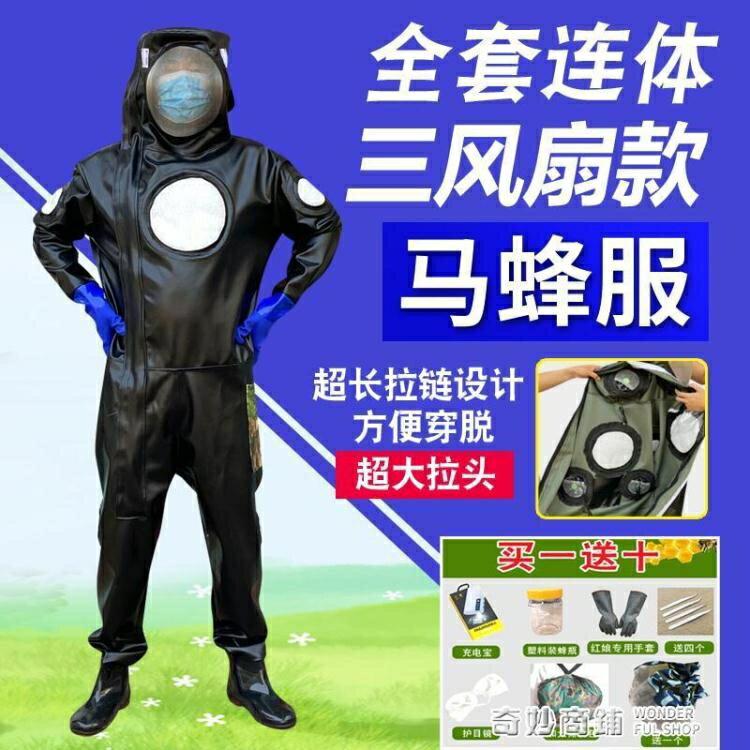 馬蜂服防蜂衣帶風扇防蜂服全套透氣專用加厚連體散熱胡蜂衣