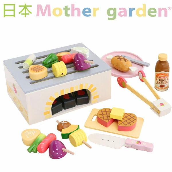 【日本MotherGarden】野草莓BBQ炭火燒烤組MG000134
