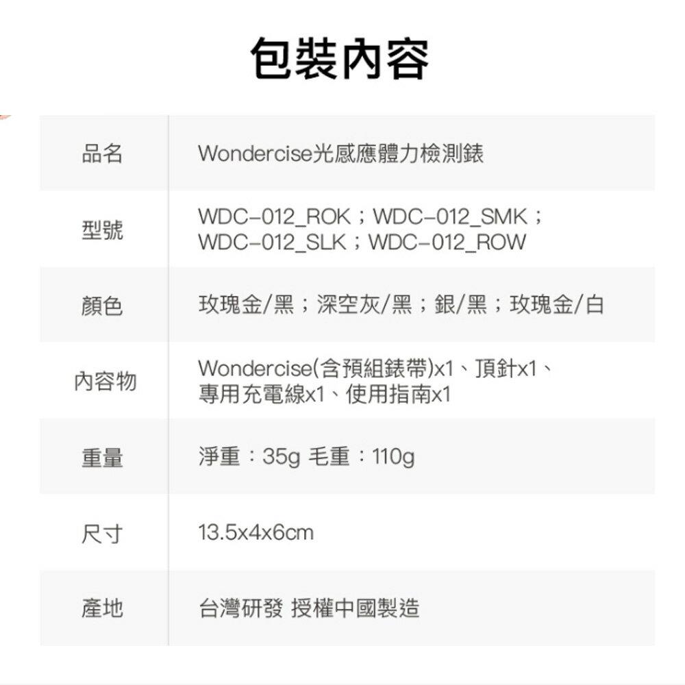 Wondercise 光感應體力檢測錶 9