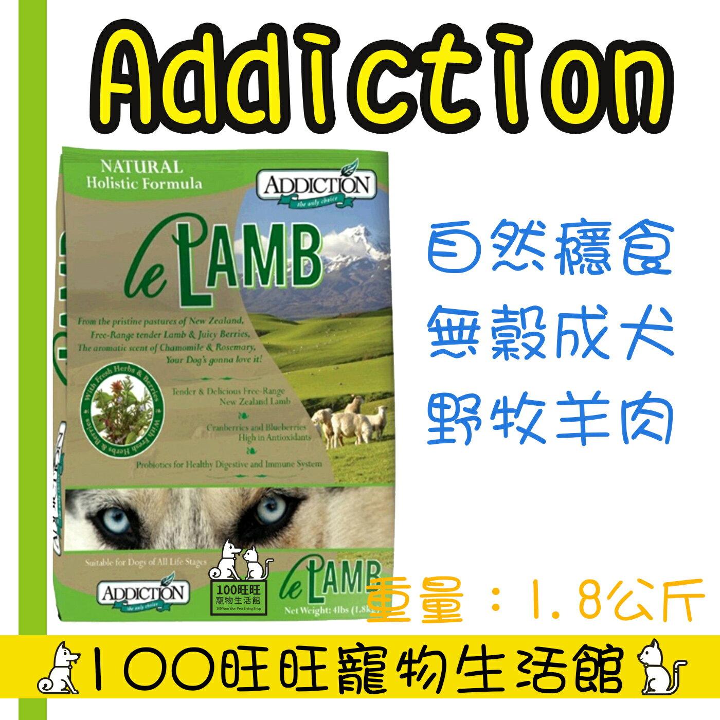 100旺旺寵物生活館 【Addiction自然癮食】ADD自然癮食無穀野牧羊肉犬食1.8kg
