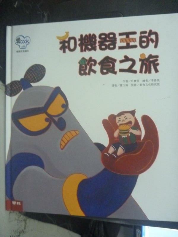 【書寶二手書T4/少年童書_WGQ】和機器王的飲食之旅_朴寶英