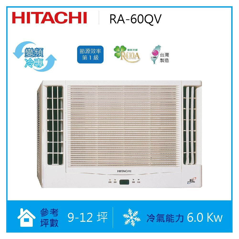 HITACHI 日立 6.0kw 冷專 窗型雙吹變頻冷氣 RA-60QV(含基本安裝)