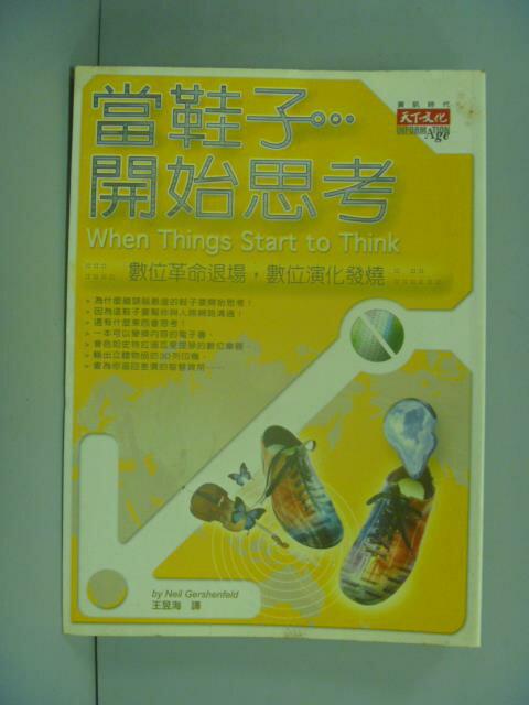 【書寶二手書T1/科學_NGK】當鞋子開始思考_葛申菲爾德 , 王昱海