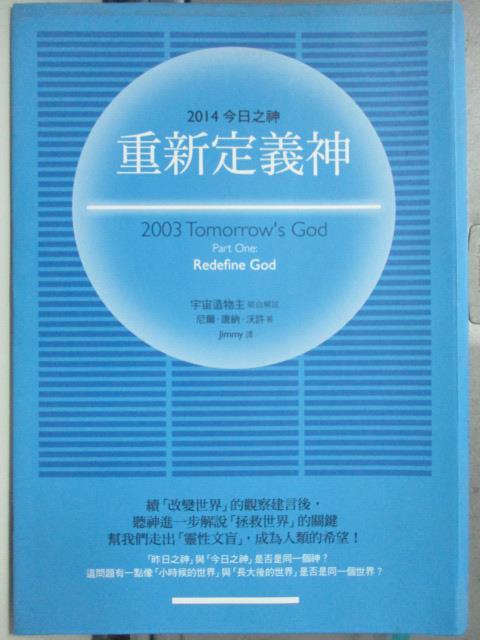 【書寶二手書T6/宗教_HAF】重新定義神_尼爾.唐納.沃許(Neale Donald Walsch)著; Jimmy譯