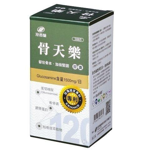 港香蘭 骨天樂膠囊120粒 [橘子藥美麗]