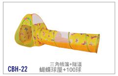 【兒童玩具】蝴蝶三角+隧道帳篷