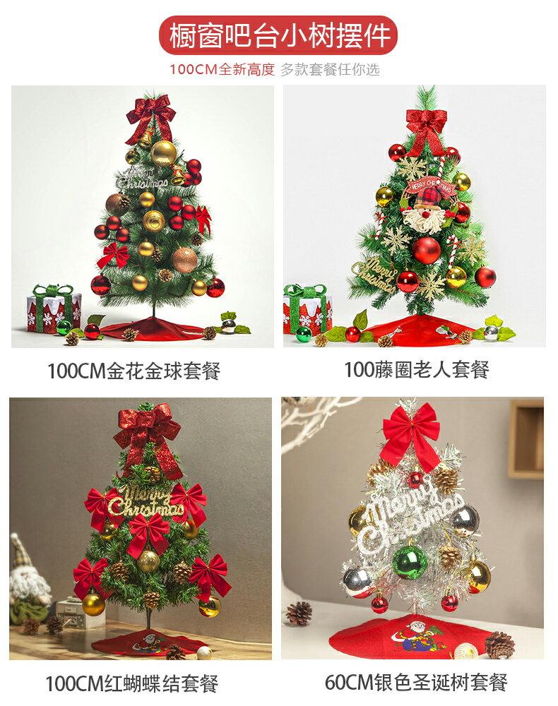 圣誕樹迷你套餐小家用發光小型ins網紅圣誕節裝飾1.5米1m桌面擺件