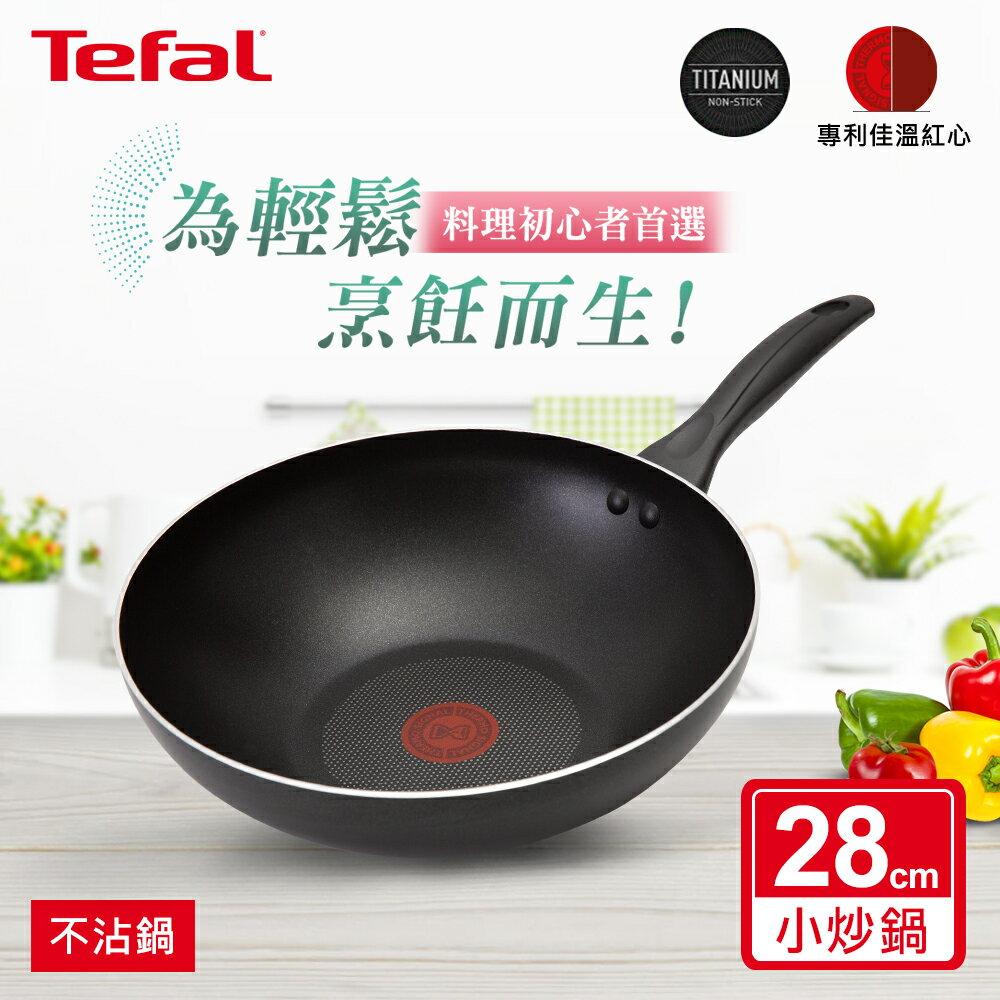 Tefal法國特福 全新鈦升級-爵士系列28CM不沾小炒鍋