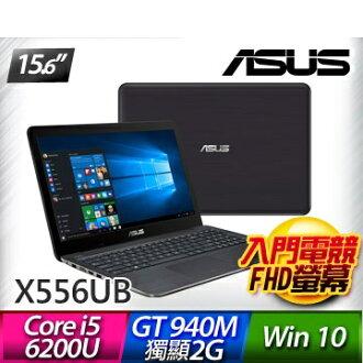 【DR.K3C】ASUS X556UB-0051B6200U 霧面深藍 i5∥940M 2G獨顯加碼贈日系鍵盤膜 + 平面式散熱板 + 三合一清潔組 + 耳掛式耳機麥克