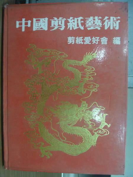 ~書寶 書T8/美工_QMD~中國剪紙藝術_民70_ 500