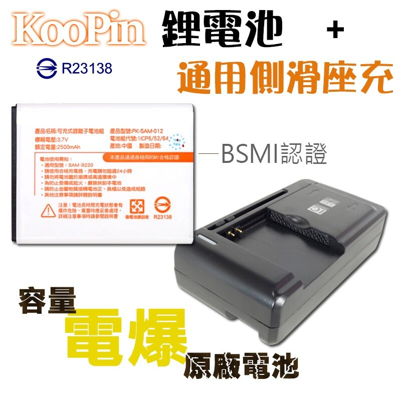 Samsung Galaxy Note N7000 i9220 鋰電池 + 側滑通用型智能充電器/座充/BSMI/商檢認證