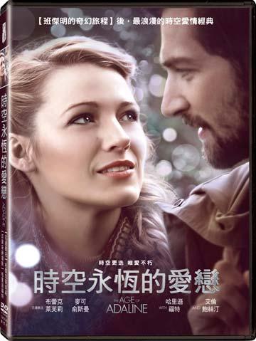 時空永恆的愛戀 DVD