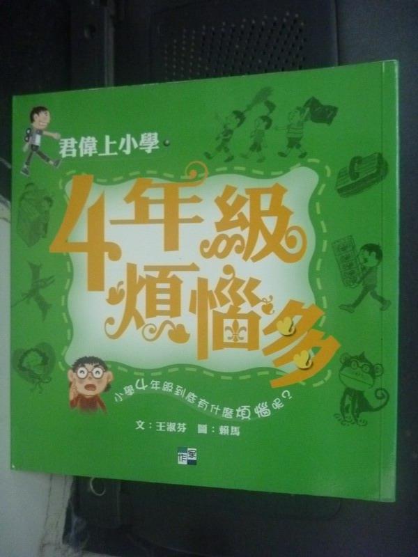 【書寶二手書T2/兒童文學_LIR】四年級煩惱多_王淑芬, 賴馬