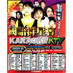 【超取299免運】國語群星會DVD 20片裝 卡拉OK伴唱