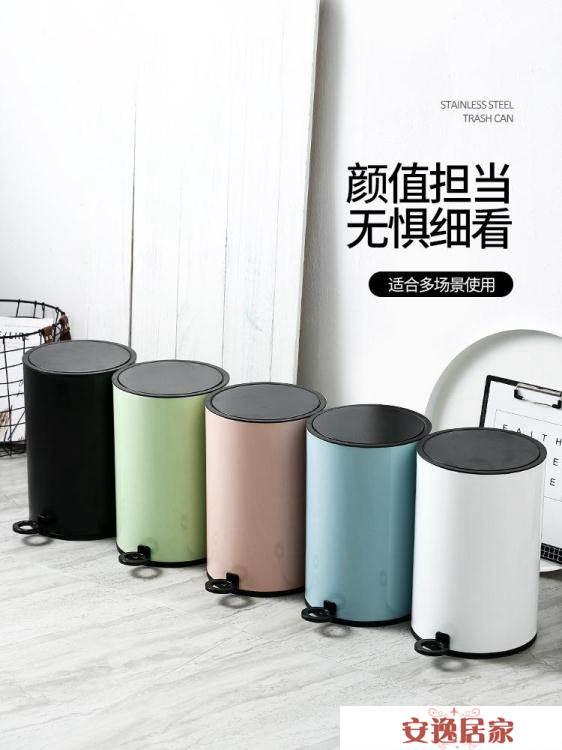 不銹鋼垃圾桶家用有蓋客廳臥室衛生間廚房腳踏歐式簡約創意帶蓋 YDL