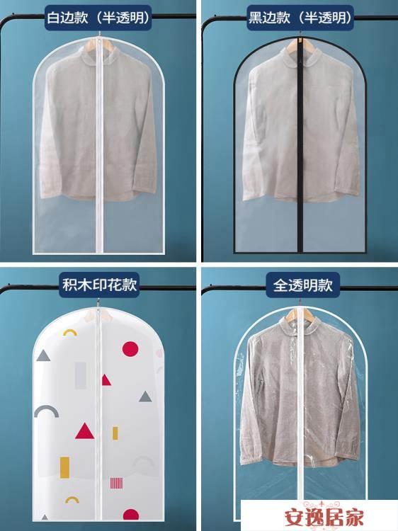 衣服防塵罩防塵袋掛式衣物防塵西裝套子掛衣袋家用收納大衣罩衣袋 安逸居家