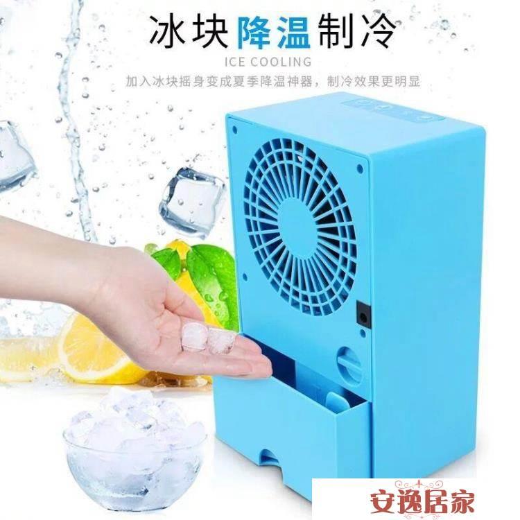 迷你空調小型無葉風扇辦公室學生宿舍臺式靜音噴霧製冷桌面加濕器  安逸居家