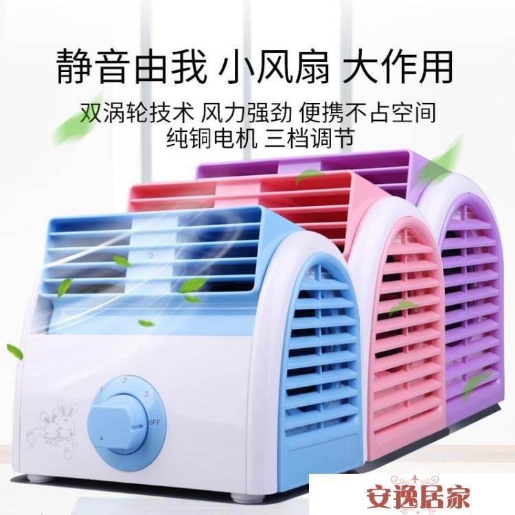 迷你風扇靜音家用空調桌面臺式無葉小風扇學生宿舍床上辦公室電扇   安逸居家