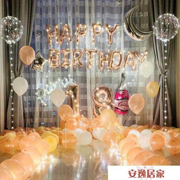 生日快樂party成人浪漫情侶派對布置套餐鋁膜氣球字母裝飾用品  安逸居家