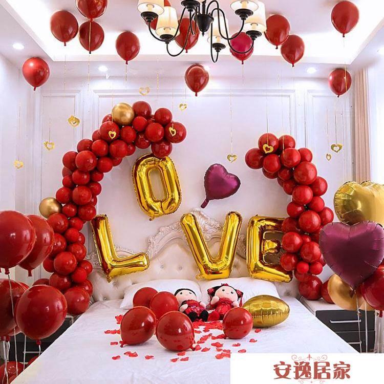 氣球裝飾婚禮婚房布置錶白創意浪漫馬卡龍色網紅結婚生日套裝場景  安逸居家
