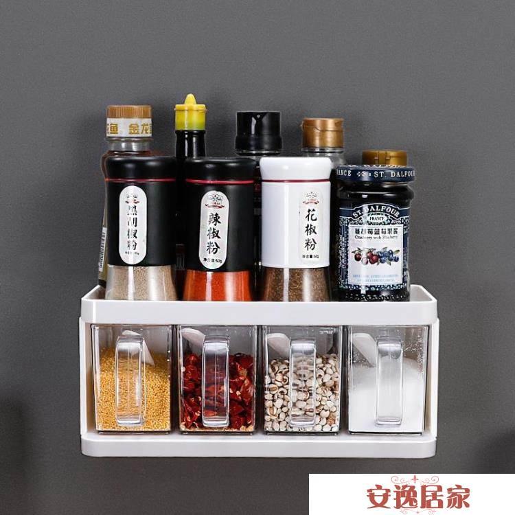 廚房用品置物架罐免打孔調味盒壁掛調料盒套裝家用調味罐收納盒-安逸居家 YTL