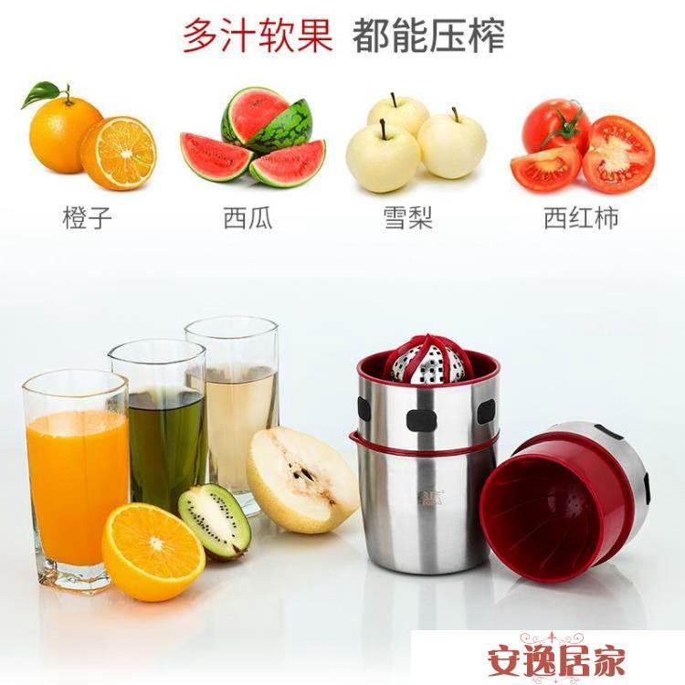 手動榨汁機家用小型榨檸檬橙汁機便攜石榴榨汁器水果榨汁神器-安逸居家