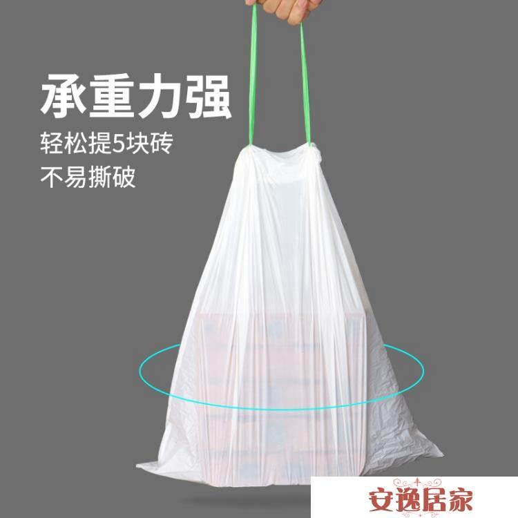 垃圾袋家用加厚抽繩手提式收口大號收納廚房一次性束口收納批發-安逸居家