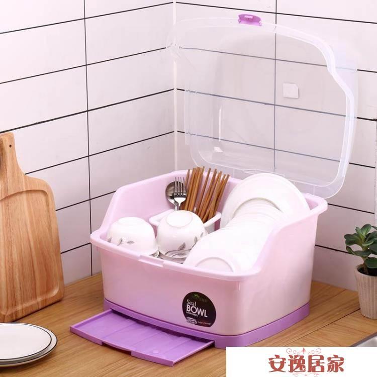 碗柜塑料廚房放碗架瀝水架裝碗筷家用碗碟收納盒餐具帶蓋箱置物架-安逸居家 YTL
