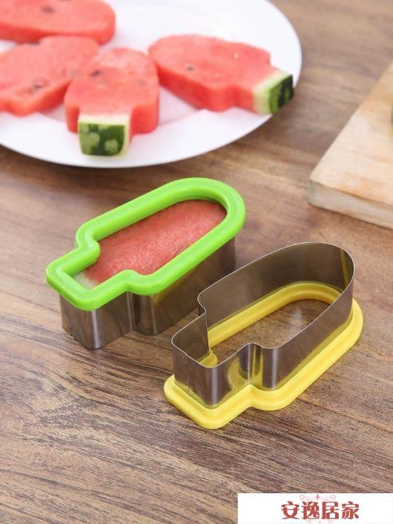 西瓜雪糕模具切塊器冰棒形狀冰棍造型水果拼盤神器西瓜切片分割器-安逸居家