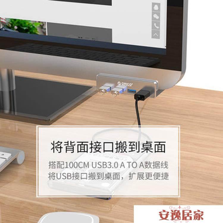 ORICO MH4PU全鋁usb3.0分線器電腦USB轉換器卡扣式擴展HUB集線器-安逸居家