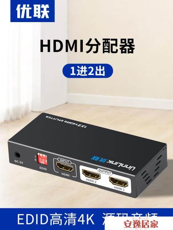 HDMI分配器1進2出高清4k分屏器1分2電腦監控hdmi一分二支持3D-安逸居家