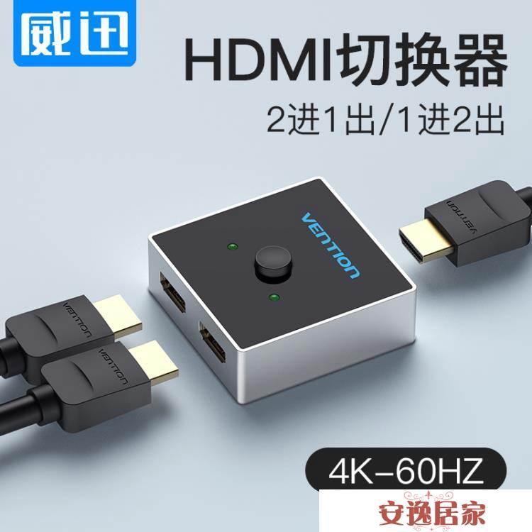 威迅hdmi一分二電腦2進1視頻分屏器切換器分配器分線轉換二進一出-安逸居家