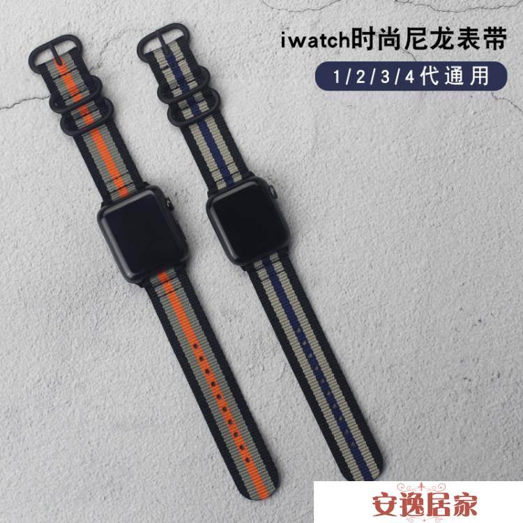 適用apple watch蘋果手錶錶帶尼龍代錶帶38/42/40/44mm男女