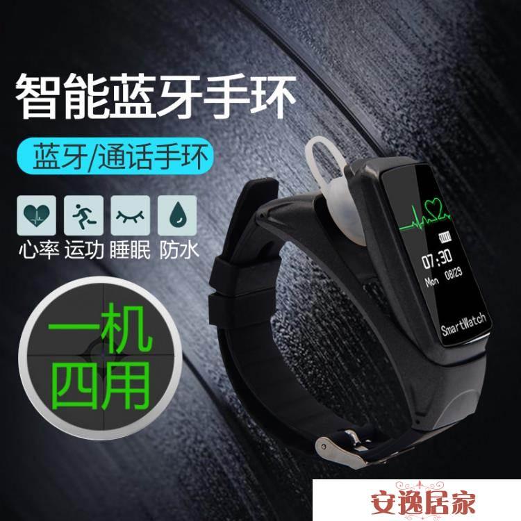智慧手環藍芽耳機二合一運動計步器測手錶可通話藍芽手環-安逸居家