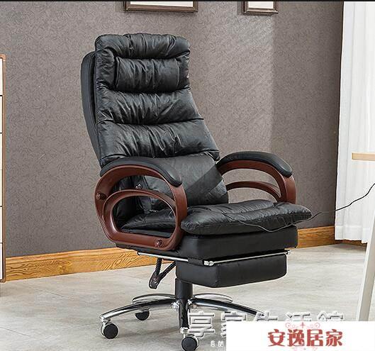 可躺老板椅電腦椅家用辦公椅按摩椅子轉椅主播椅-安逸居家 YTL