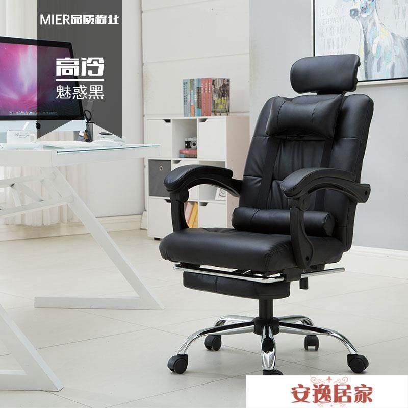 電腦椅 可躺升降旋轉可按摩皮椅子老板椅職員辦公椅午休-安逸居家 YTL