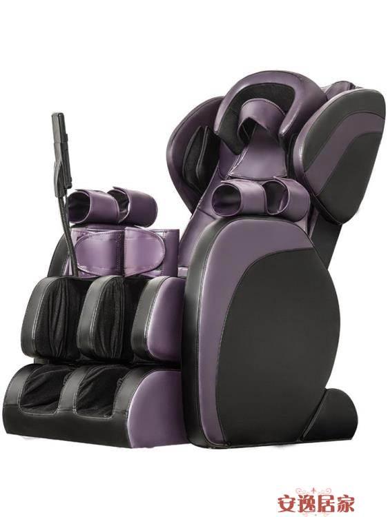 航科按摩椅全自動老人按摩器多功能太空艙揉捏推拿家用電動沙發椅 YTL  【安逸居家】