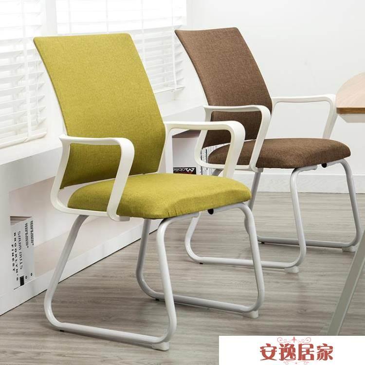 電腦椅家用網椅弓形職員椅升降椅轉椅現代簡約辦公椅子學生靠背椅【安逸居家】YTL