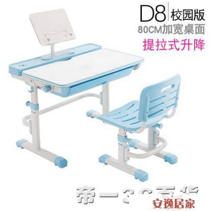 可愛兒童學習桌書桌課桌小學生寫字臺桌椅套裝家用寫字桌作業桌【安逸居家】YTL
