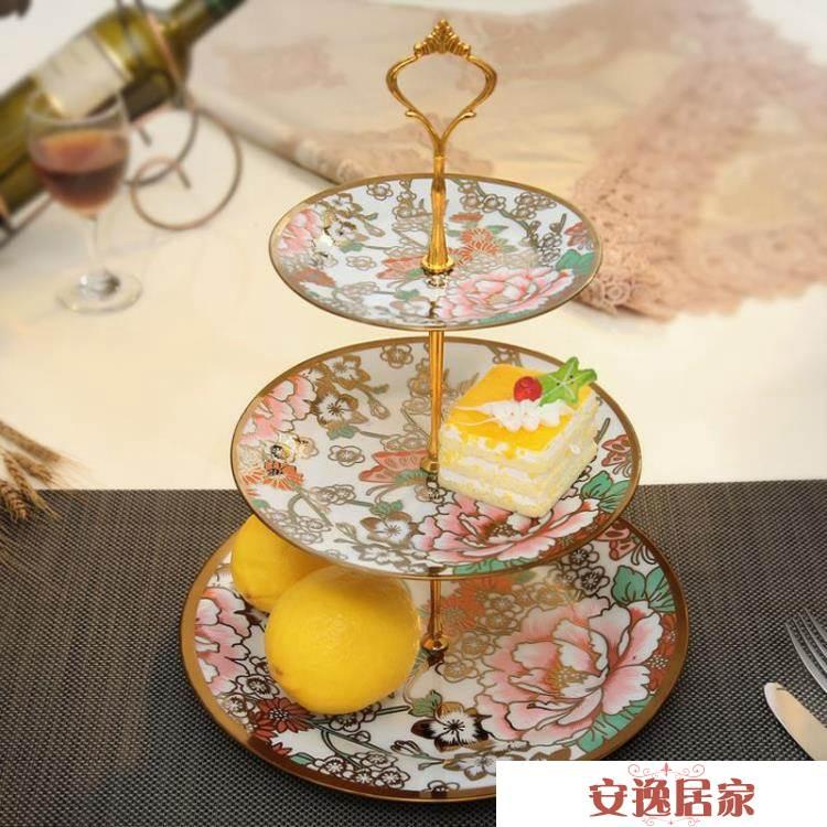 歐式家用陶瓷三層水果點心盤創意現代客廳干果蛋糕多層托盤子【安逸居家】YTL